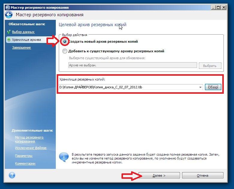 Как сделать backup windows xp