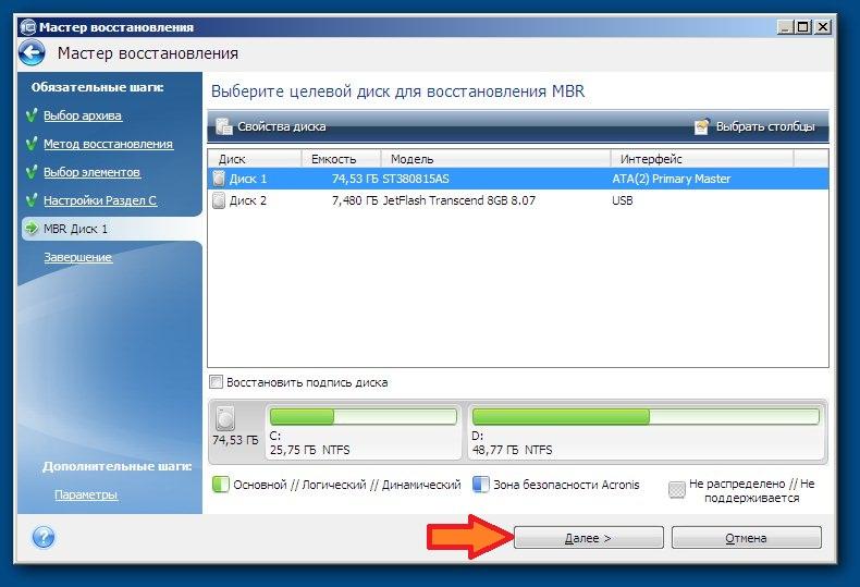 Как сделать копию диска операционной системы
