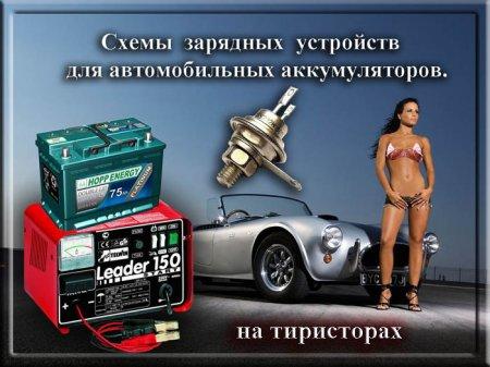 ЗУ для автомобильных аккумуляторов на ...