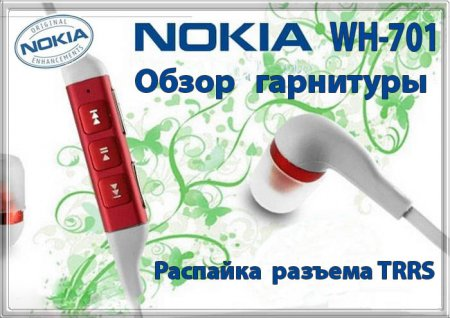Обзор гарнитуры Nokia WH-701,
