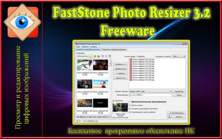 FastStone Photo Resizer 3.2  rus  Freeware