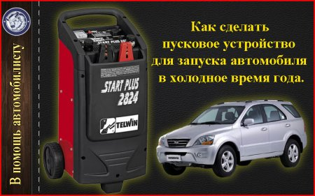 ... пусковое устройство для автомобиля