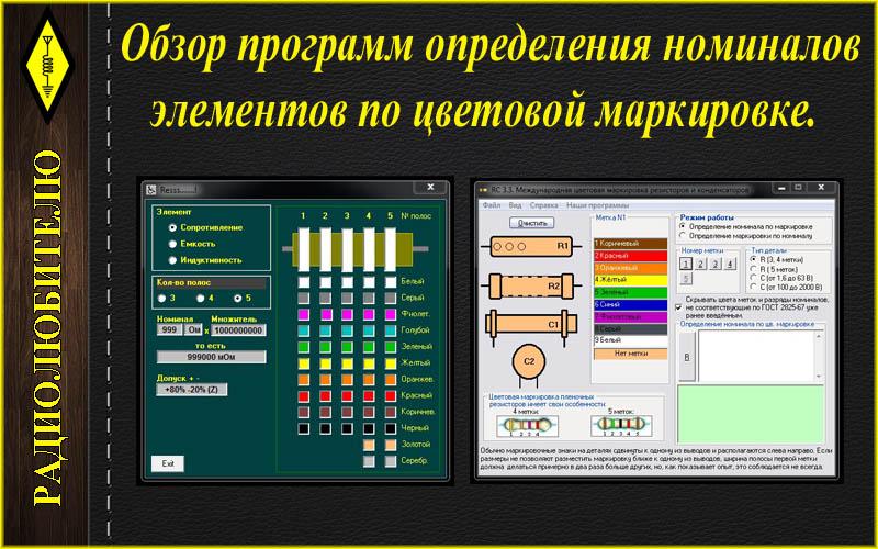 Программы По Радиоэлектронике Для Андроид На Русском