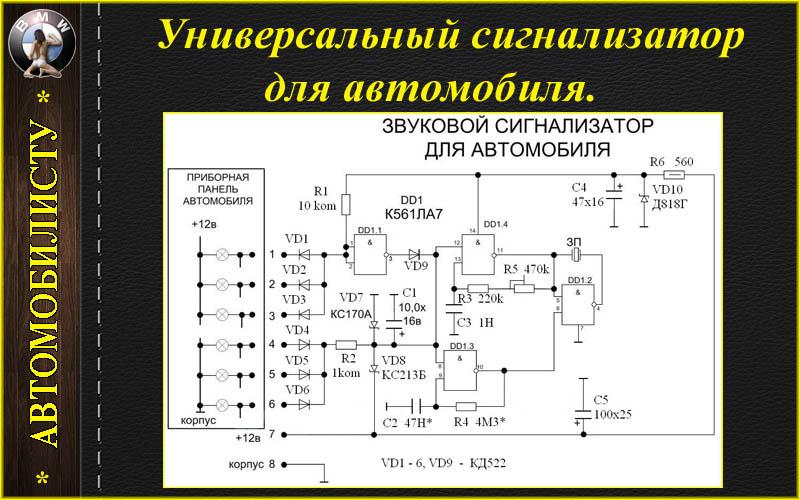 Двухточечный автомобильный сигнализатор схема