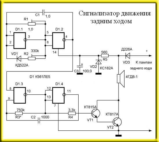 Схема сигнализатора заднего хода