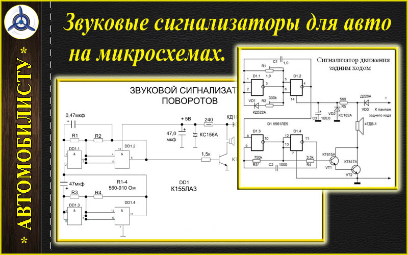 Схема поворотов для авто