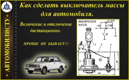 дистанционное выключение массы автомобиля если
