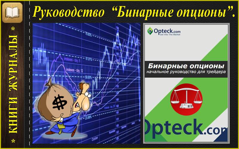 Бинарные Опционы Книги Для Новичков