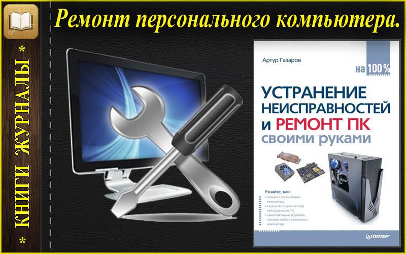 Ремонт компьютеров своими руками 5