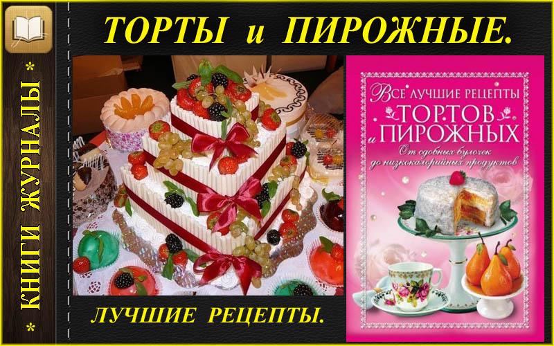 Рецепты пирожных и тортов