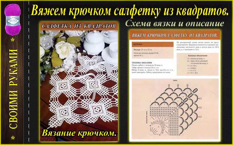 Схема квадратной салфетки крючком фото