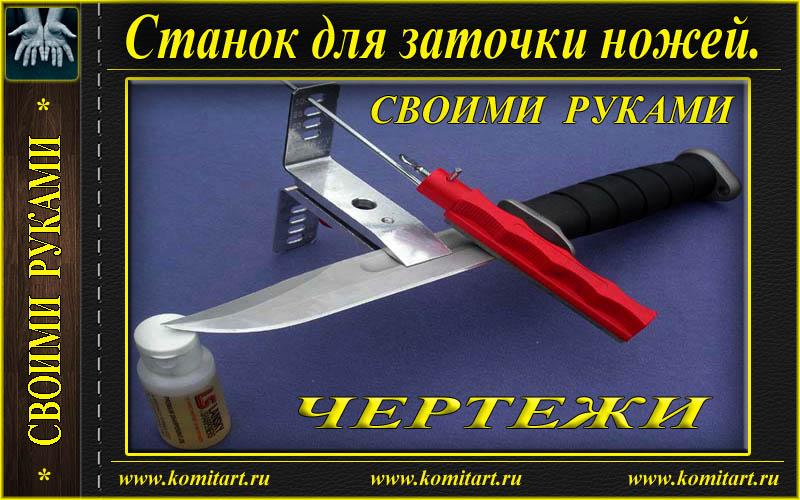 Сделать заточку для ножей