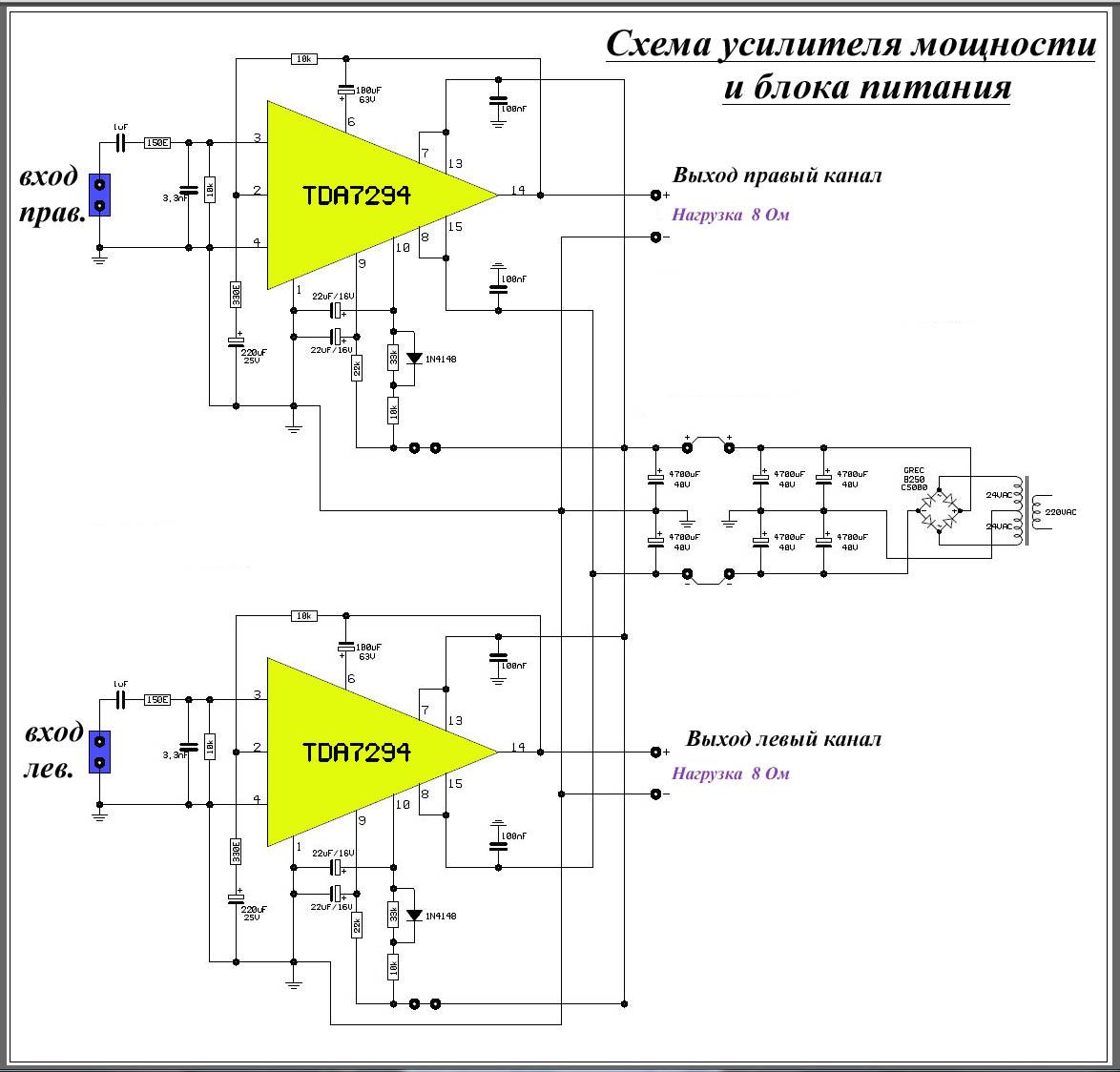 схема для тда 7294