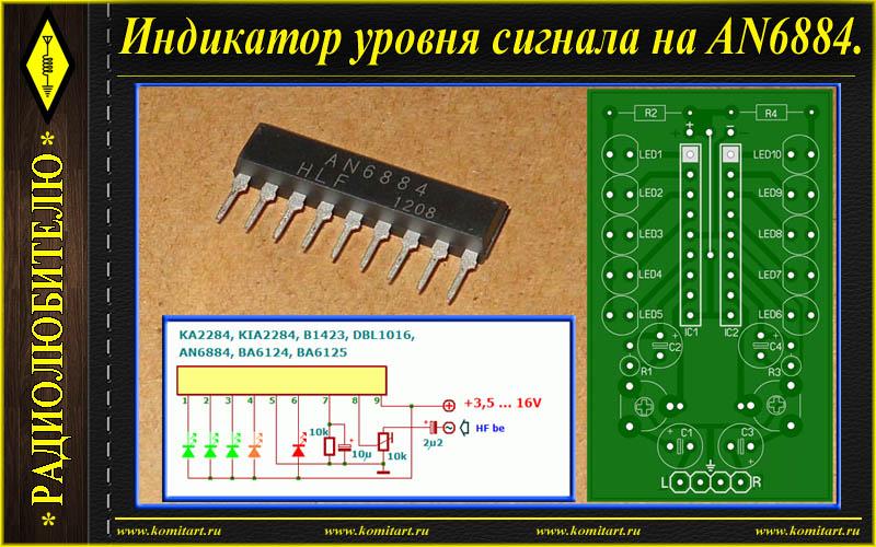 звуковые индикаторы схемы