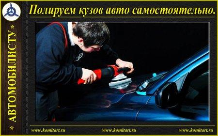 Примочки для авто своими руками фото 681