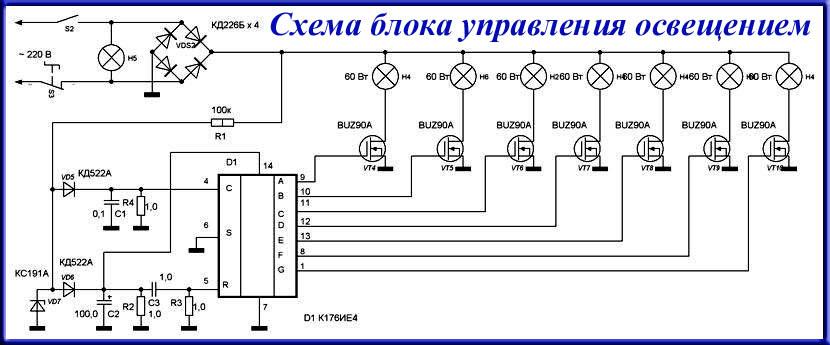 Схема управления освещением на кнопках