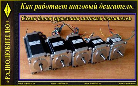Шаговый двигатель_Блок управления_схемы