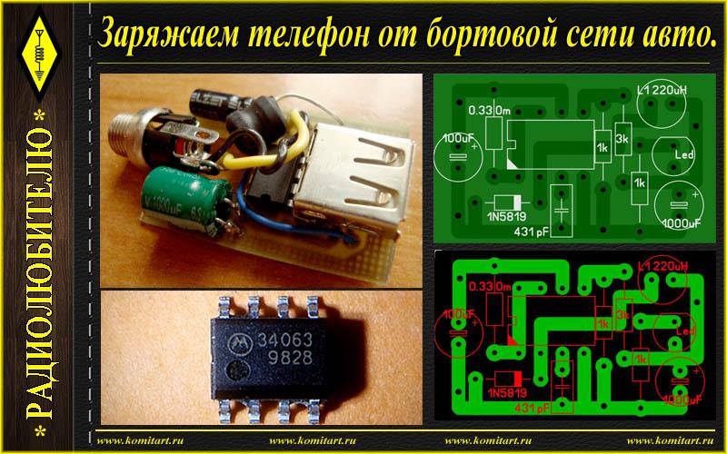 Зарядник для телефона от автомобиля своими руками 5