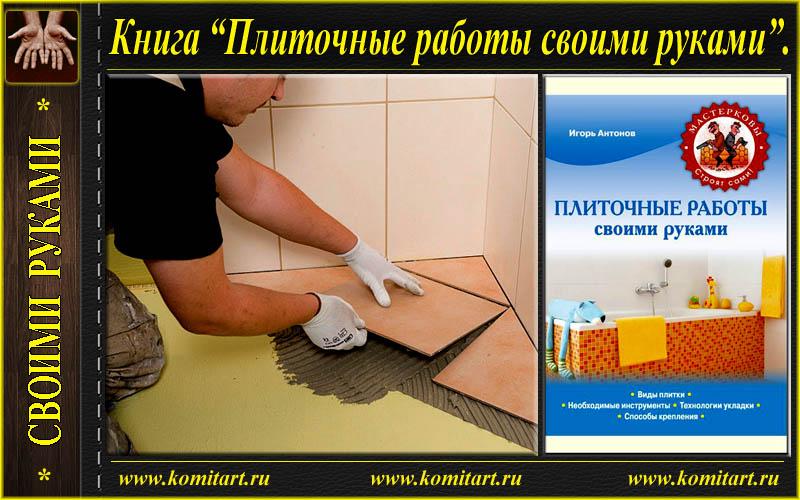Игорь антонов плиточные работы своими руками 48