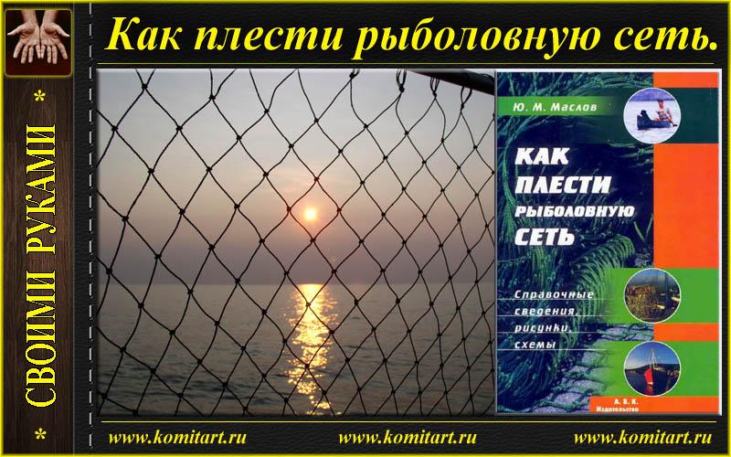 Как плести рыболовную сеть книга