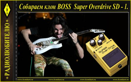 Клон BOSS Super Overdrive SD1_схема_плата LAY