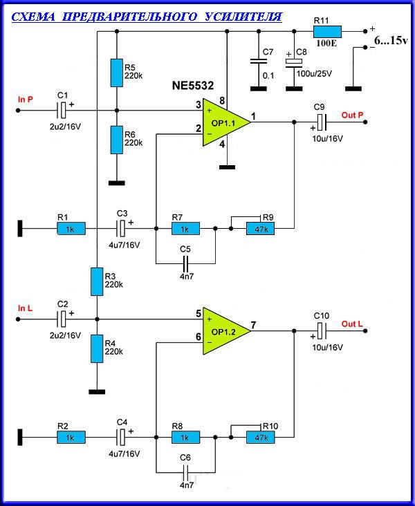 Ne5532 схема усилителя