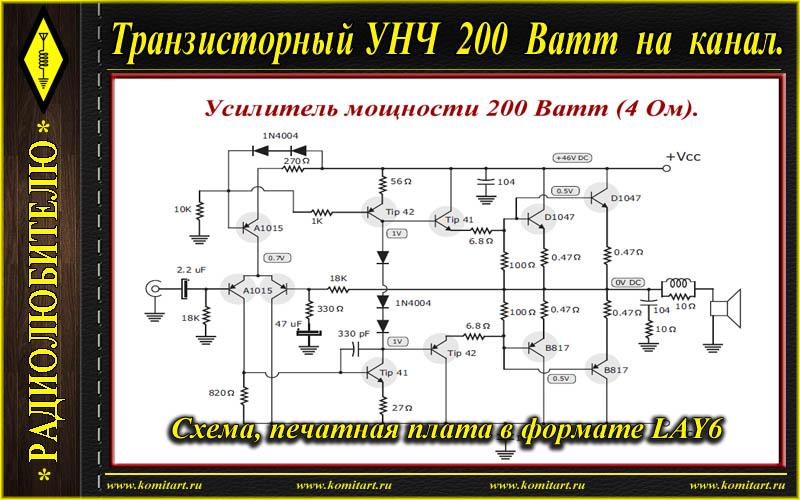 Схема качественного унч на транзисторах