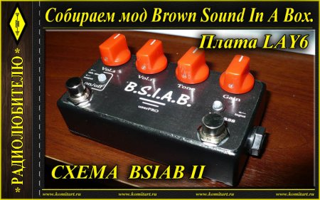 Собираем мод Brown Sound in a Box