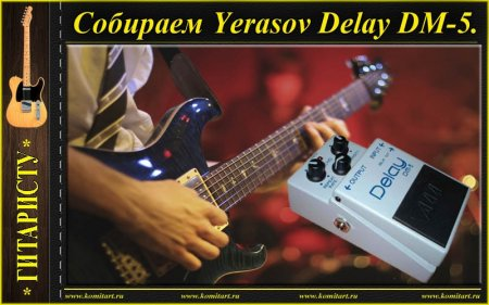 Собираем Yerasov Delay DM-5