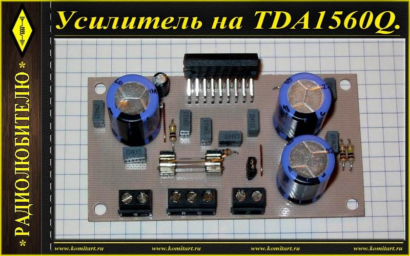 Tda1560q схема