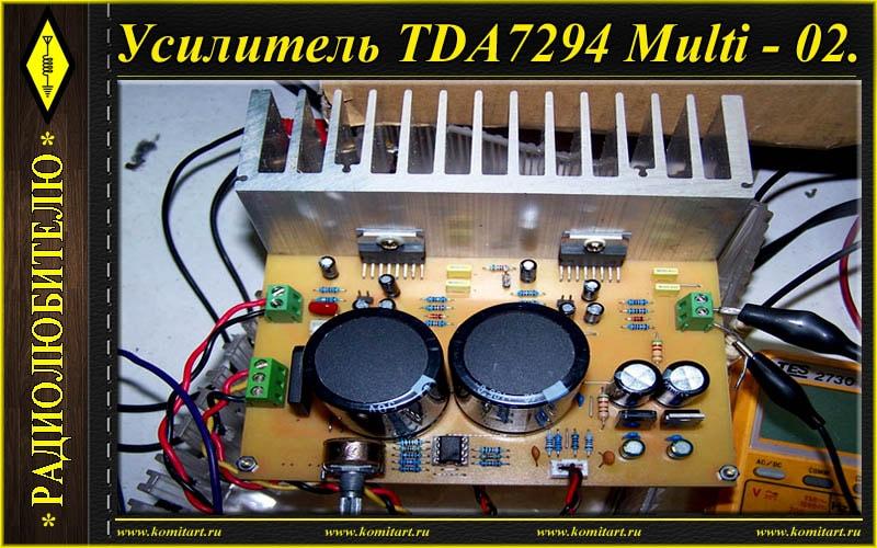 Усилитель звука своими руками на tda 7294