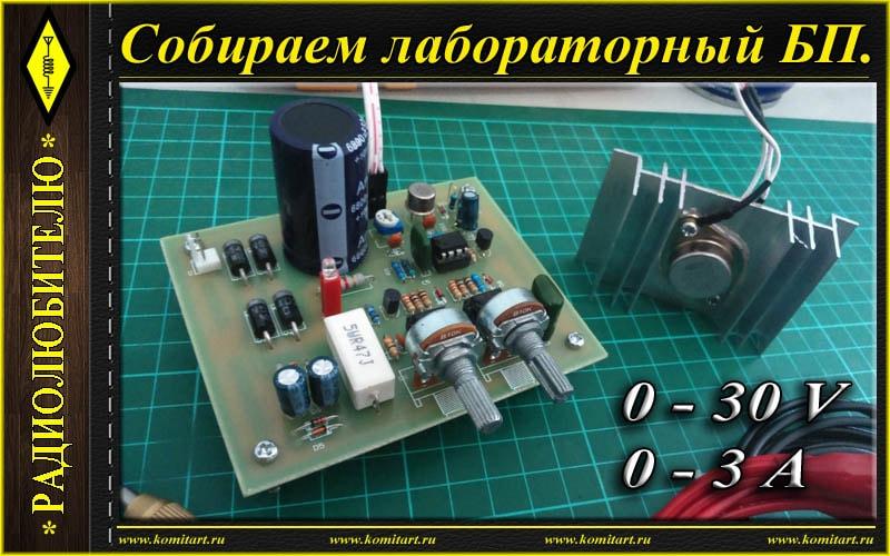 Лабораторный блок питания на lm317 0-30в 0-10а