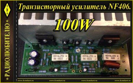 Транзисторный усилитель NF406 100W