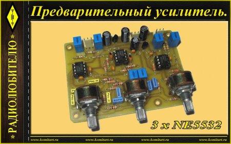 Предварительный усилитель на 3 х NE5532
