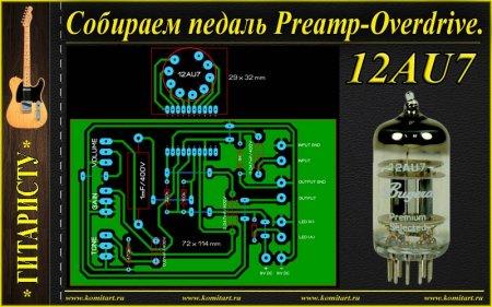 Собираем педаль Preamp-Overdrive на 12AU7