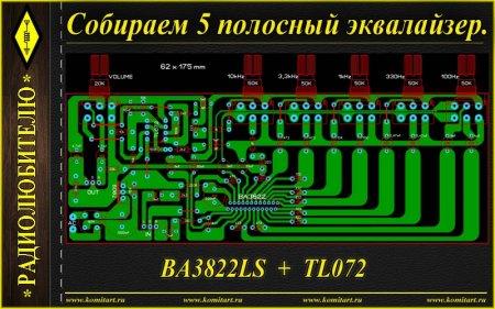 Собираем 5 полосный эквалайзер на BA3822LS_TL072