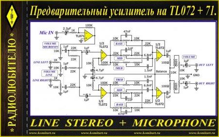 Предварительный усилитель_линейный стерео_микрофонный вход