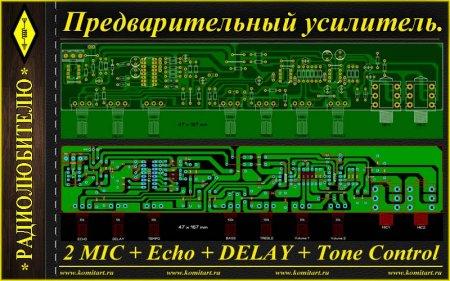 Предусилитель на 2 микрофона с эхо_Delay_регулятором тембра