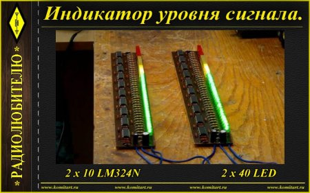 Индикатор уровня сигнала 2 х 40 LED