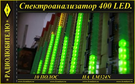 10 полосный спектроанализатор 400LED на LM324N