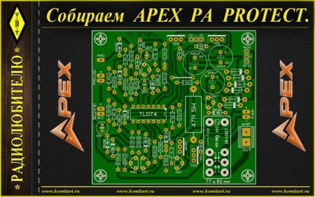 Собираем  APEX Power Amplifier Protect with termal control