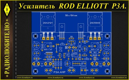 Собираем ROD ELLIOTT  P3A  AMPLIFIER