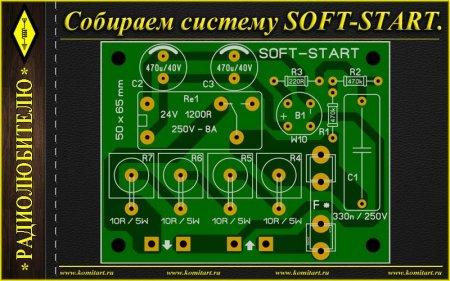 Собираем систему SOFT-START. Плавное включение нагрузки.