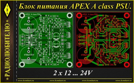 Блок питания APEX A class PSU
