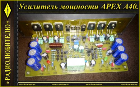 Усилитель мощности APEX A40