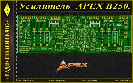 Усилитель APEX B250