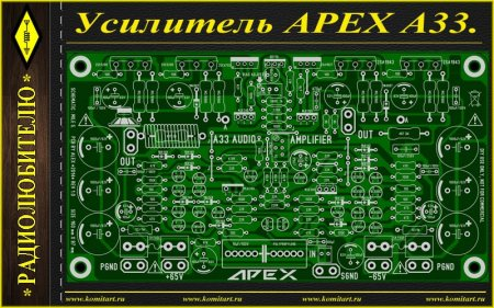 APEX A33 Amplifier