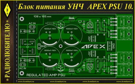 Блок питания для усилителей мощности APEX PSU 10
