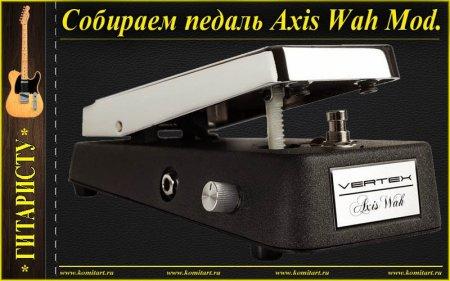 Собираем гитарную педаль Axis Wah Mod