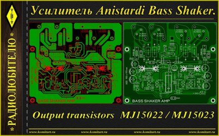 Усилитель Anistardi Bass Shaker 127W 8R